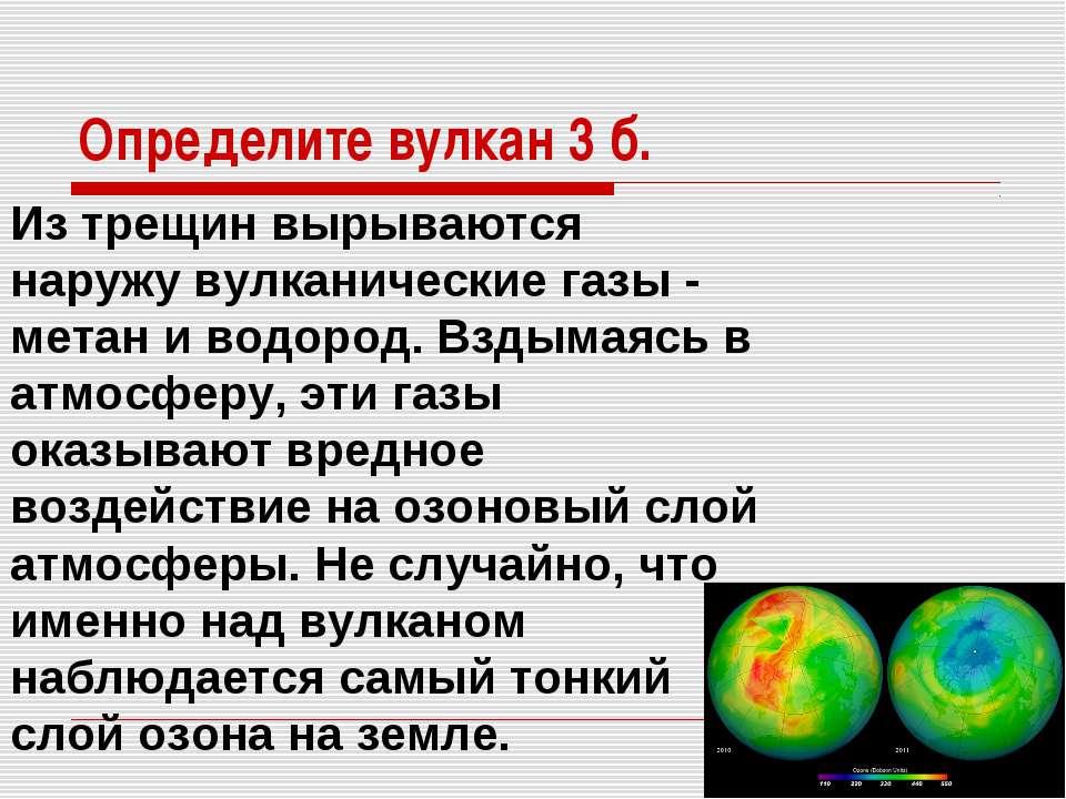 Определите вулкан 3 б. Из трещин вырываются наружу вулканические газы - метан...
