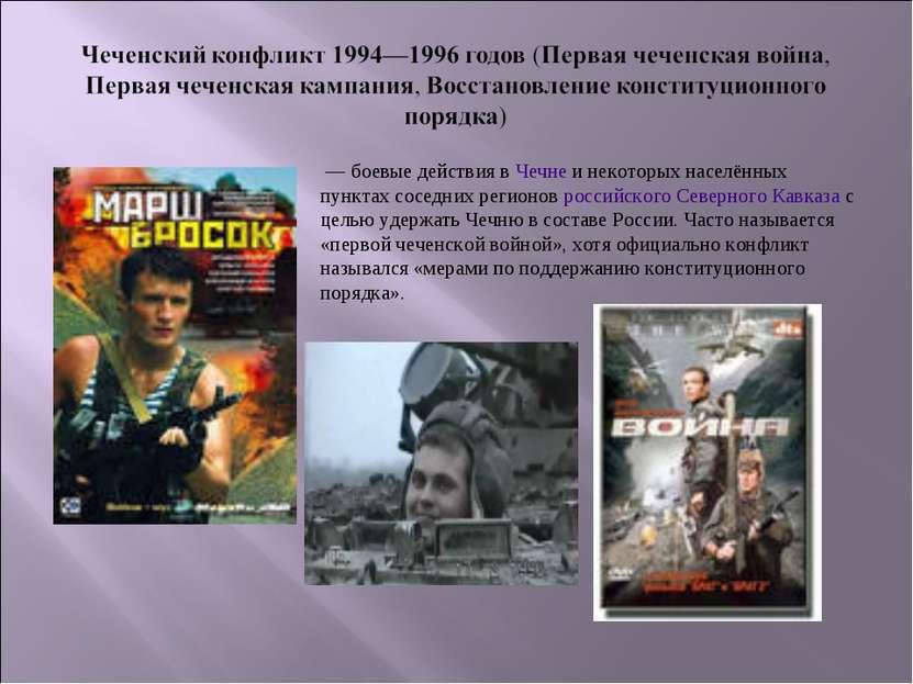 — боевые действия в Чечне и некоторых населённых пунктах соседних регионов р...