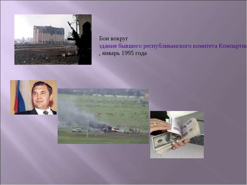 Бои вокруг здания бывшего республиканского комитета Компартии («Президентског...