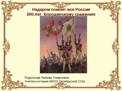 Недаром помнит вся Россия 200 лет Бородинскому сражению Родионова Любовь Семе...