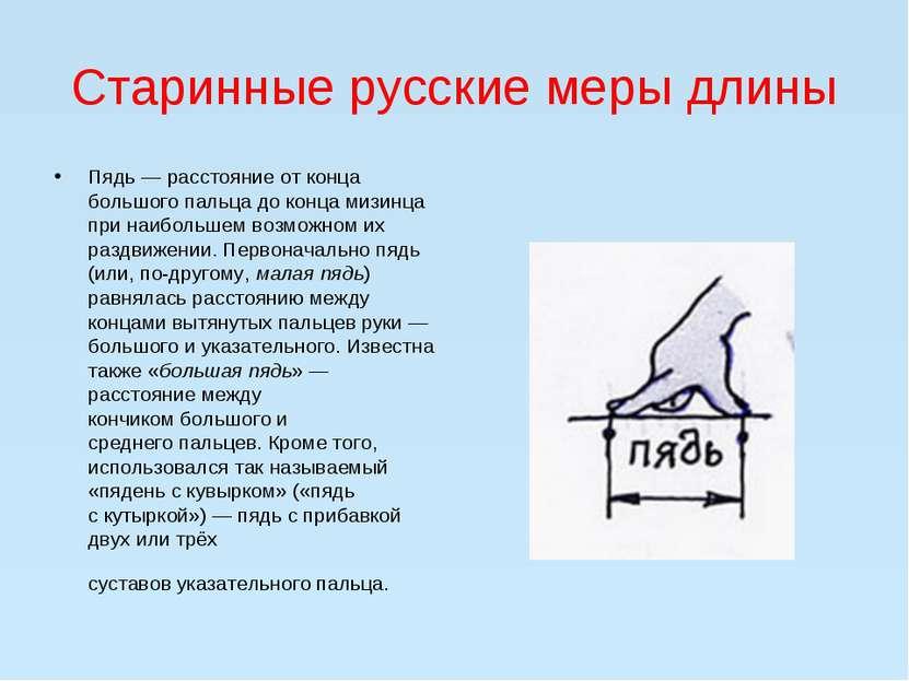 Старинные русские меры длины Пядь— расстояние от конца большого пальца до ко...