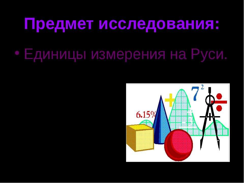 Предмет исследования: Единицы измерения на Руси.