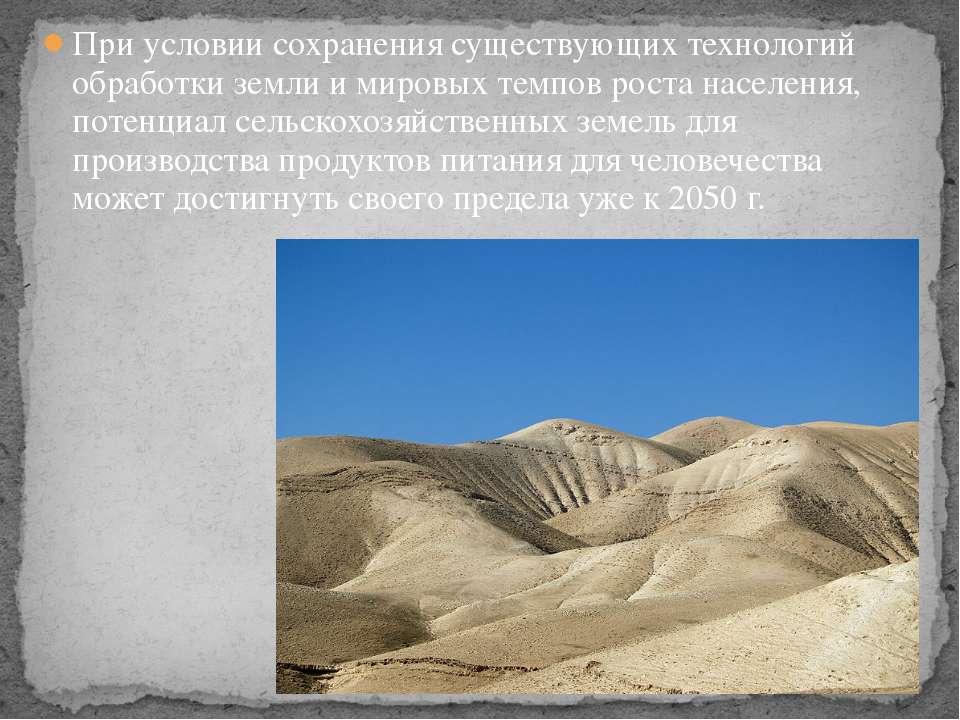 При условии сохранения существующих технологий обработки земли и мировых темп...