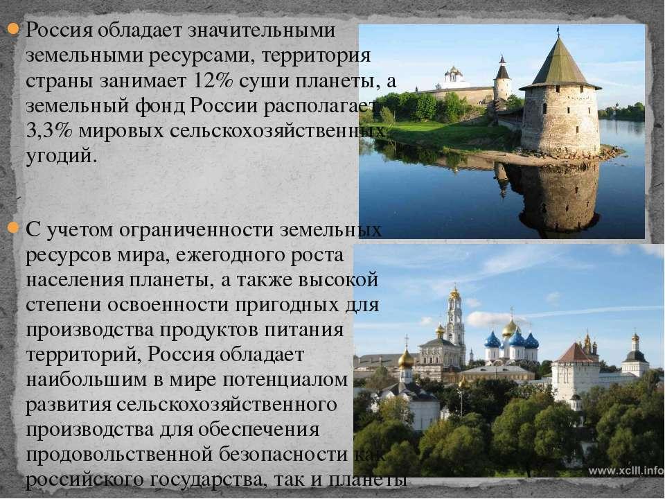Россия обладает значительными земельными ресурсами, территория страны занимае...