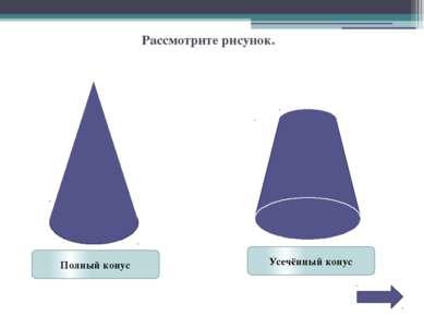 Высота в полном конусе – это отрезок, который соединяет вершину с центром кру...