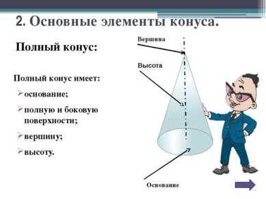 Физминутка Если правильно названа фигура – руки вверх, ноги под стул. Если от...