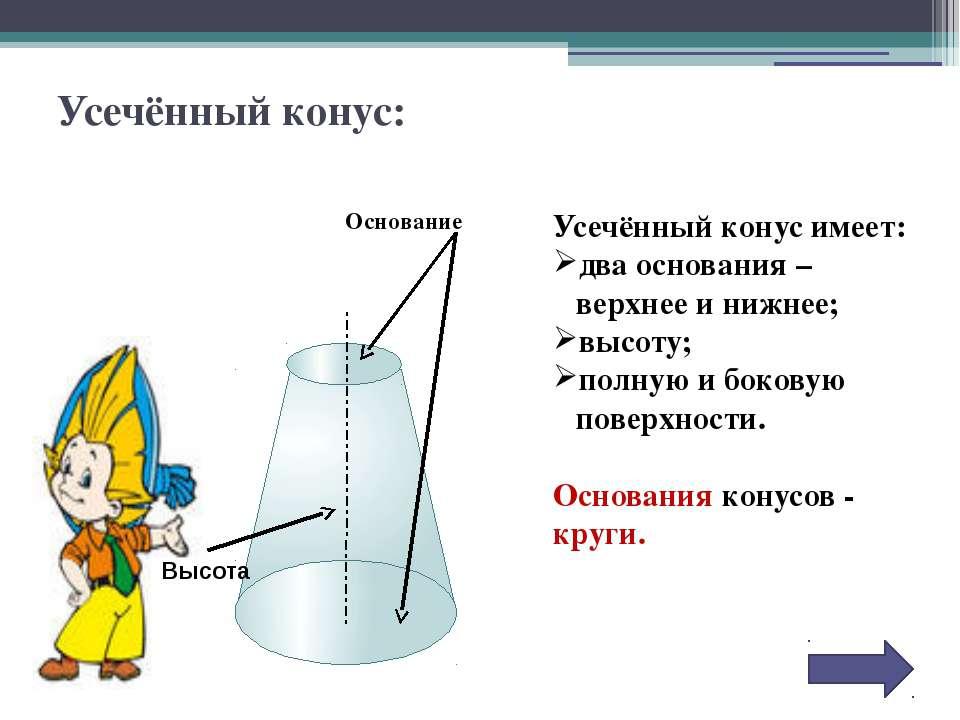 Множество всех точек, принадлежащих боковой поверхности конуса, называются ...