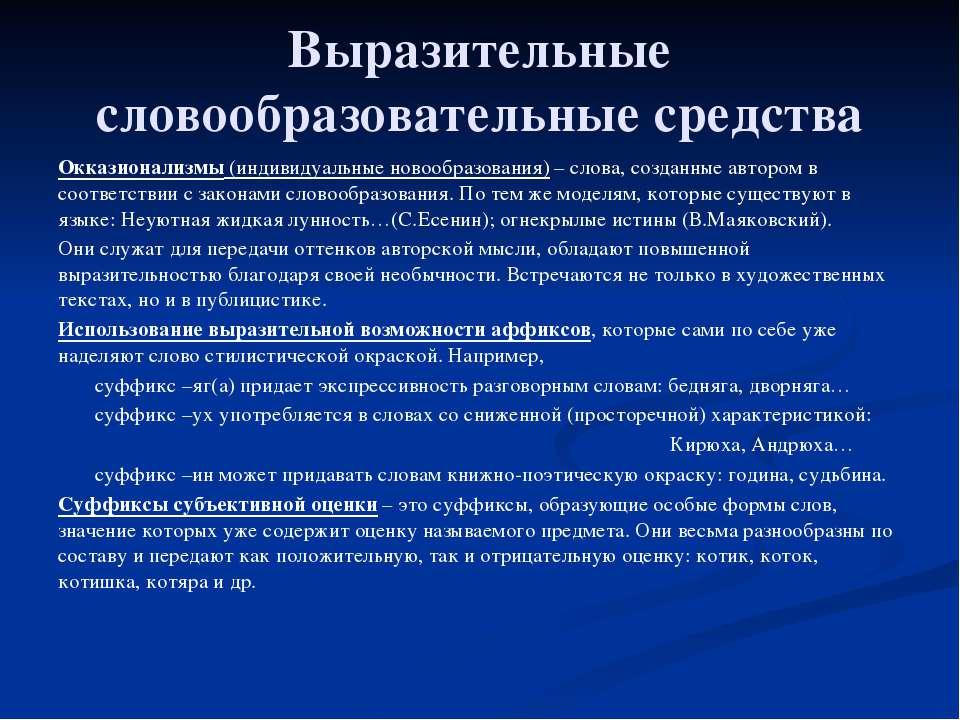 Выразительные словообразовательные средства Окказионализмы (индивидуальные но...