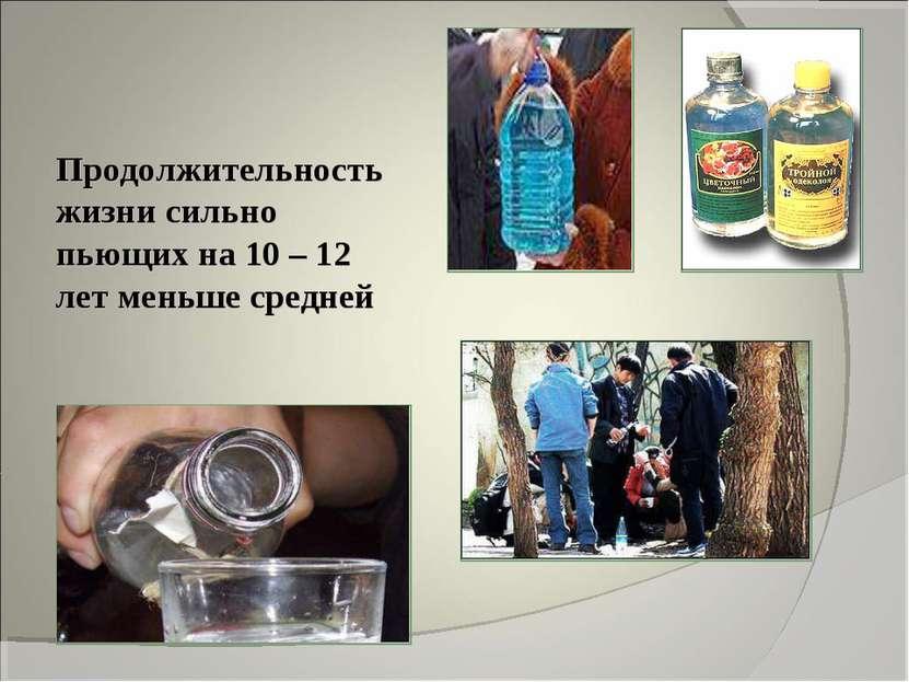 Продолжительность жизни сильно пьющих на 10 – 12 лет меньше средней