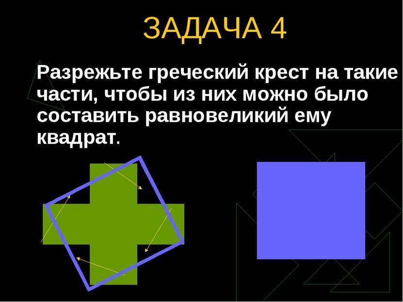 ЗАДАЧА 4 Разрежьте греческий крест на такие части, чтобы из них можно было со...