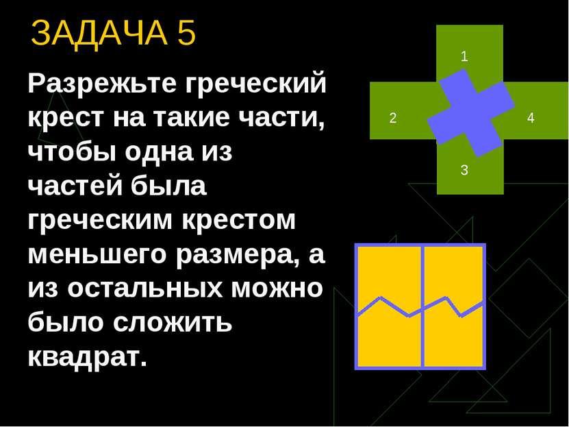 ЗАДАЧА 5 Разрежьте греческий крест на такие части, чтобы одна из частей была ...