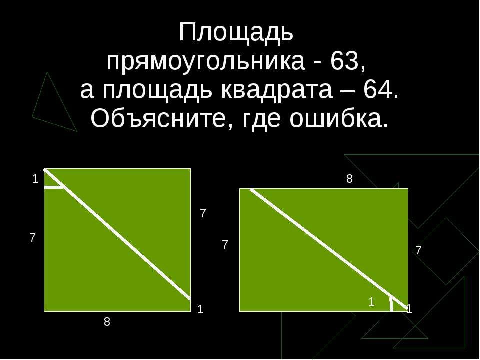 Площадь прямоугольника - 63, а площадь квадрата – 64. Объясните, где ошибка.