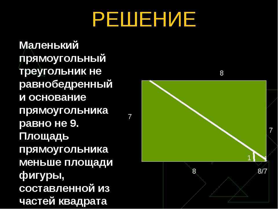 РЕШЕНИЕ Маленький прямоугольный треугольник не равнобедренный и основание пря...
