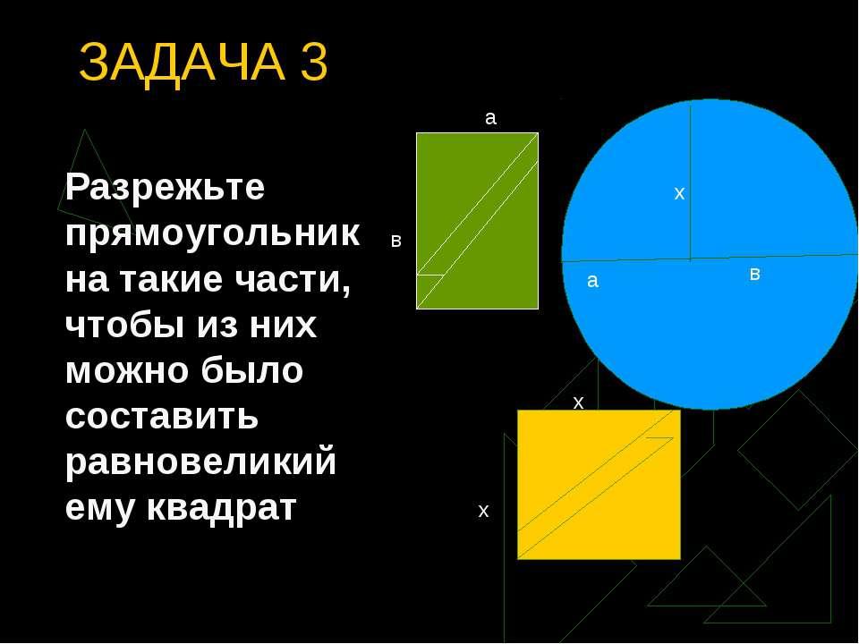 ЗАДАЧА 3 Разрежьте прямоугольник на такие части, чтобы из них можно было сост...