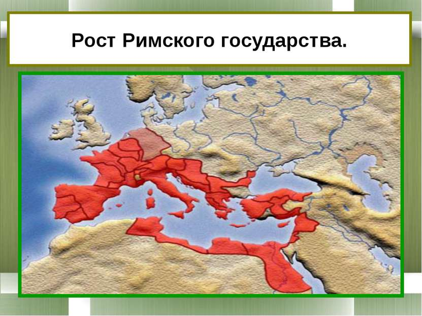 Рост Римского государства.