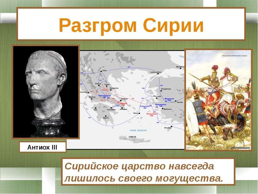 Разгром Сирии Антиох III Сирийское царство навсегда лишилось своего могущества.