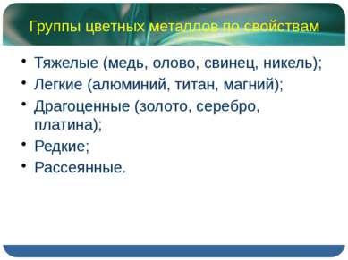 Группы цветных металлов по свойствам Тяжелые (медь, олово, свинец, никель); Л...