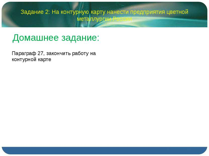 Задание 2: На контурную карту нанести предприятия цветной металлургии России ...