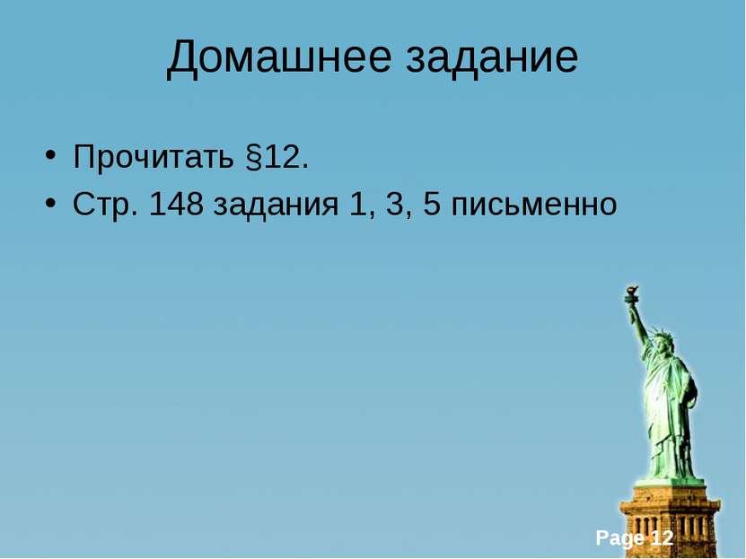 Домашнее задание Прочитать §12. Стр. 148 задания 1, 3, 5 письменно Page *