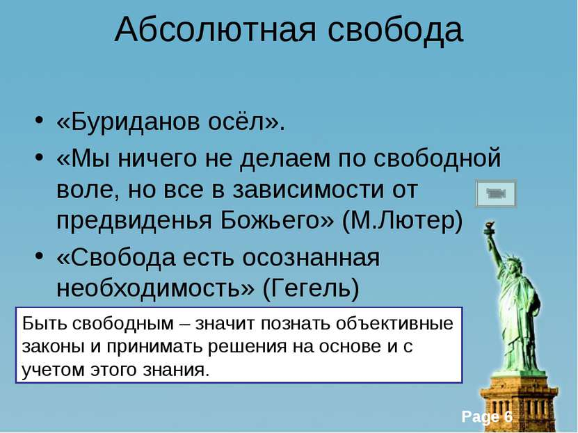 Абсолютная свобода «Буриданов осёл». «Мы ничего не делаем по свободной воле, ...