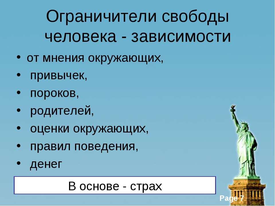 Абсолютная свобода