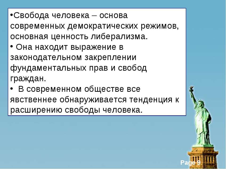 Свобода человека – основа современных демократических режимов, основная ценно...