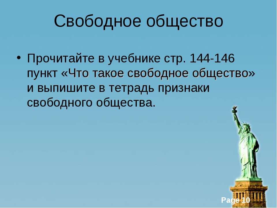 Свободное общество Прочитайте в учебнике стр. 144-146 пункт «Что такое свобод...