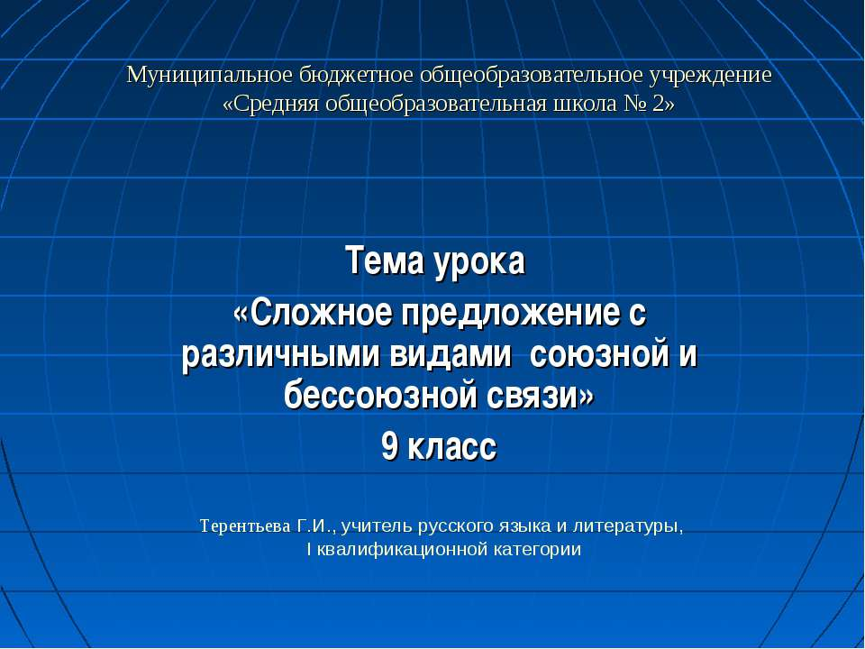 Терентьева Г.И., учитель русского языка и литературы, I квалификационной кате...