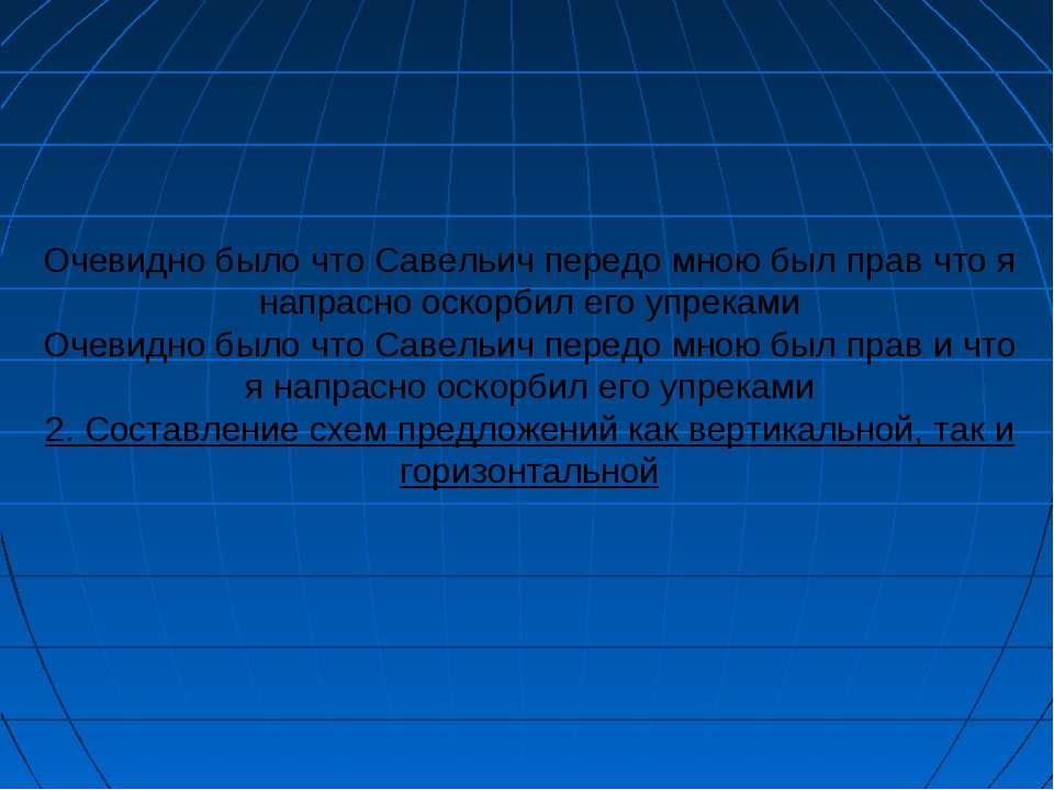 Очевидно было что Савельич передо мною был прав что я напрасно оскорбил его у...
