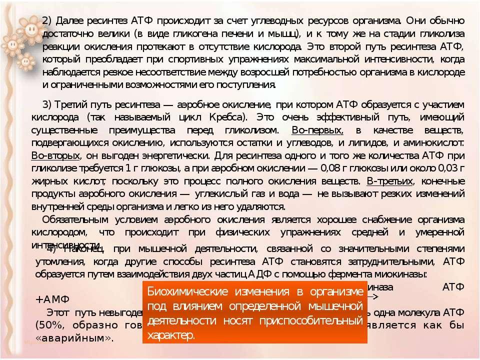2) Далее ресинтез АТФ происходит за счет углеводных ресурсов организма. Они о...