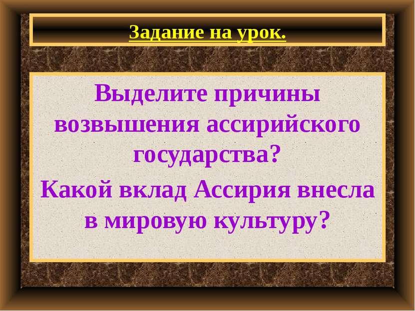 Задание на урок. Выделите причины возвышения ассирийского государства? Какой ...