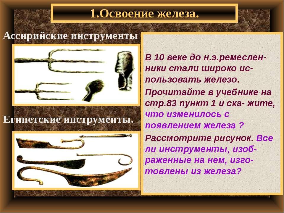 1.Освоение железа. В 10 веке до н.э.ремеслен-ники стали широко ис-пользовать ...