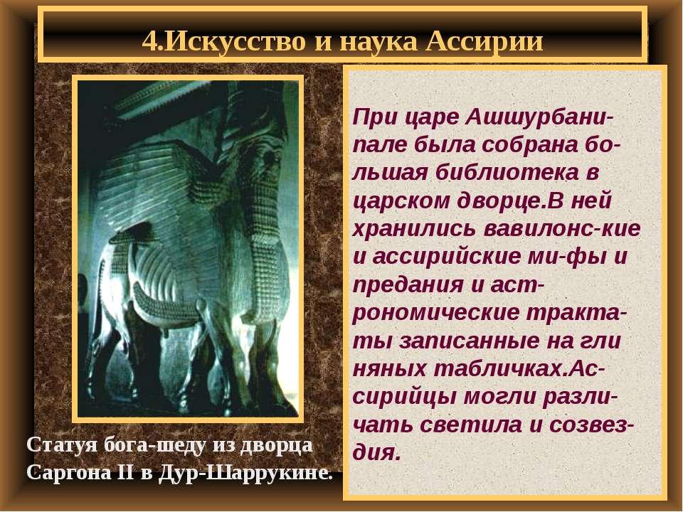 При царе Ашшурбани-пале была собрана бо-льшая библиотека в царском дворце.В н...