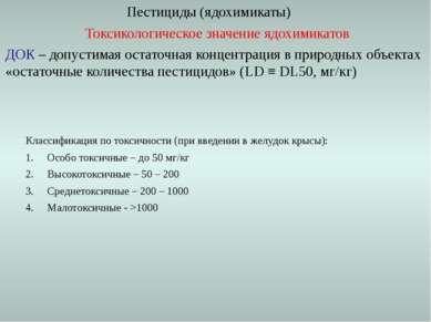 Пестициды (ядохимикаты) Токсикологическое значение ядохимикатов ДОК – допусти...