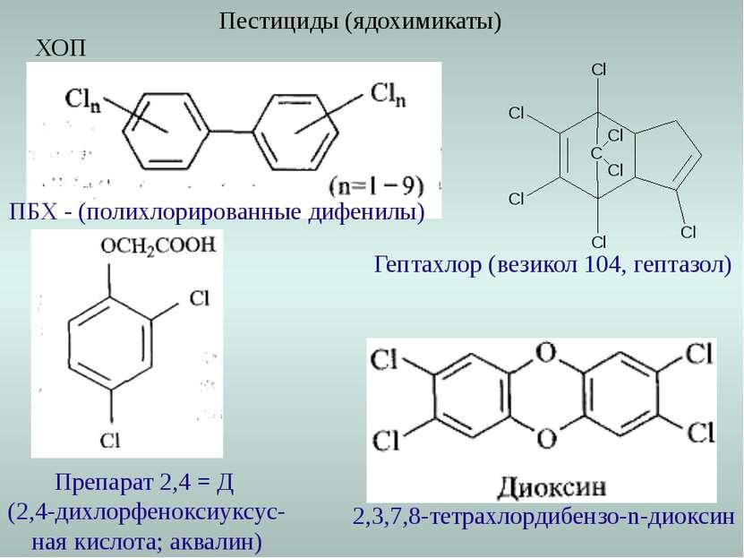 Пестициды (ядохимикаты) ХОП ПБХ - (полихлорированные дифенилы) Препарат 2,4 =...
