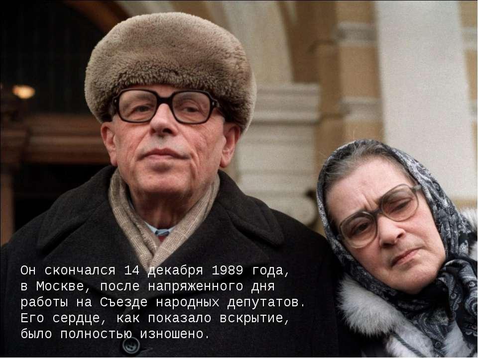 Он скончался 14 декабря 1989 года, в Москве, после напряженного дня работы на...