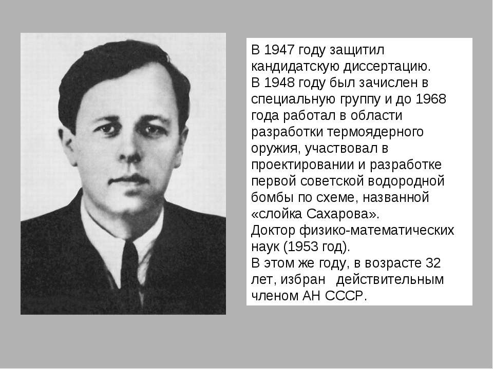 В1947 годузащитил кандидатскую диссертацию. В 1948 годубыл зачислен в спец...