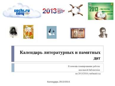 Календарь литературных и памятных дат В помощь планированию работы школьной б...