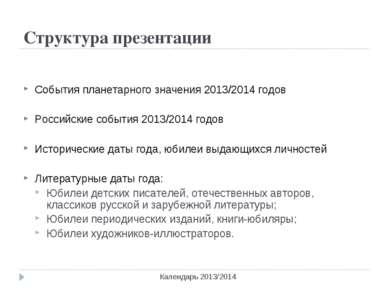 Структура презентации Календарь 2013/2014 События планетарного значения 2013/...
