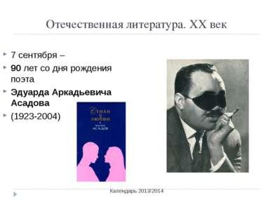 Отечественная литература. ХХ век 7 сентября – 90 лет со дня рождения поэта Эд...
