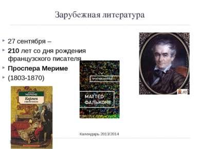 Зарубежная литература Календарь 2013/2014 27 сентября – 210 лет со дня рожден...