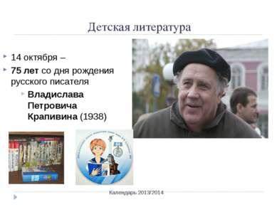 Детская литература Календарь 2013/2014 14 октября – 75 лет со дня рождения ру...