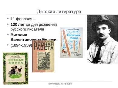 Детская литература Календарь 2013/2014 11 февраля – 120 лет со дня рождения р...