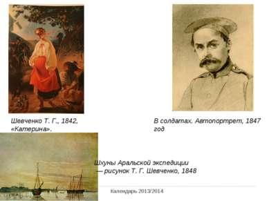 Календарь 2013/2014 Шевченко Т. Г., 1842, «Катерина». В солдатах. Автопортрет...