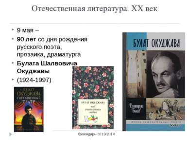 Отечественная литература. ХХ век Календарь 2013/2014 9 мая – 90 лет со дня ро...