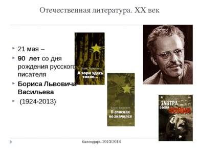 Отечественная литература. ХХ век Календарь 2013/2014 21 мая – 90 лет со дня р...