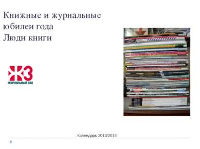 Календарь 2013/2014 Книжные и журнальные юбилеи года Люди книги Календарь 201...