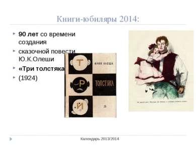Книги-юбиляры 2014: 90 лет со времени создания сказочной повести Ю.К.Олеши «Т...