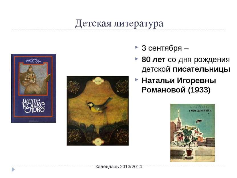 Детская литература 3 сентября – 80 лет со дня рождения детской писательницы Н...