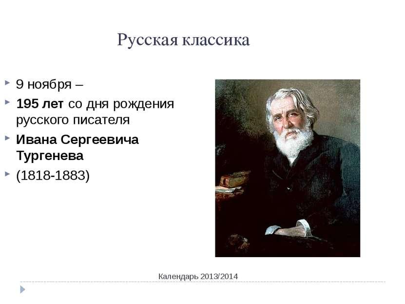 Календарь 2013/2014 Русская классика 9 ноября – 195 лет со дня рождения русск...